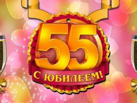 Конкурсы на юбилей 55 лет